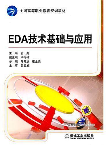 EDA技术基础与应用