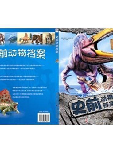 史前动物档案/动物档案系列