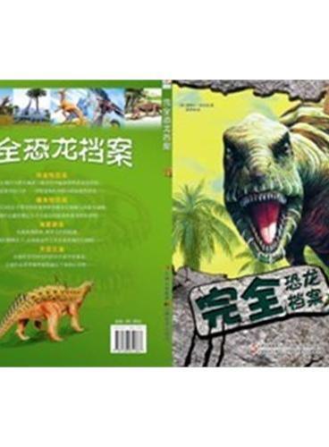 完全恐龙档案/动物档案系列