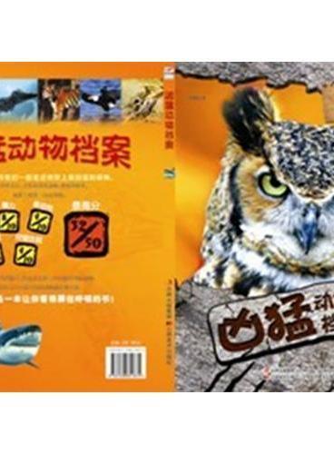 凶猛动物档案/动物档案系列