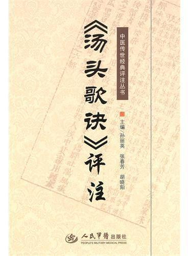 《汤头歌诀》评注.中医传世经典评注丛书