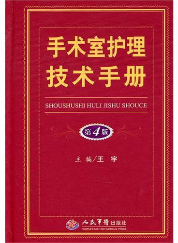 手术室护理技术手册(第四版)