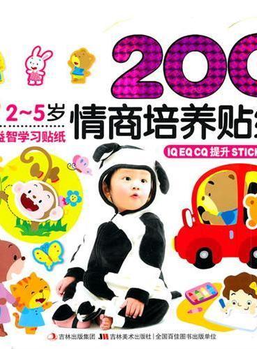 情商培养贴纸(2-5岁)