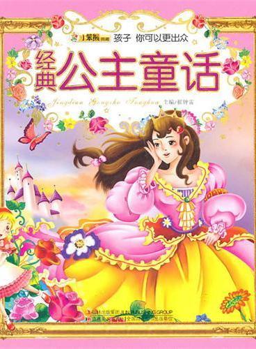 经典公主童话(附光盘)