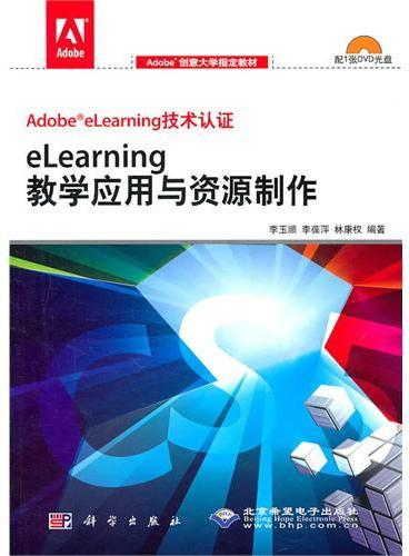 Adobe eLearning技术认证 eLearning教学应用与资源制作