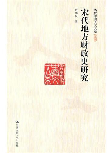 宋代地方财政史研究(当代中国人文大系)