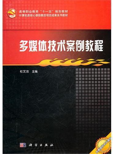 多媒体技术案例教程(CD)