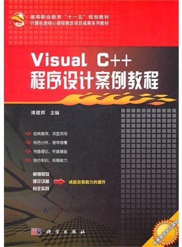 Visual_C++程序设计案例教程
