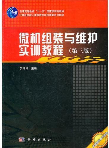 微机组装与维护实训教程(第三版)