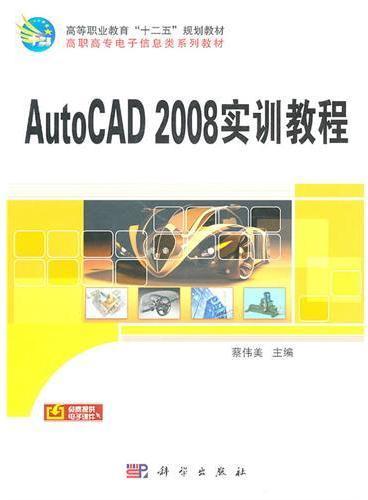 AutoCAD2008实训教程
