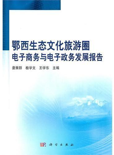 鄂西生态文化旅游圉电子商务与电子政务发展报告