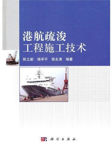 港航疏浚工程施工技术
