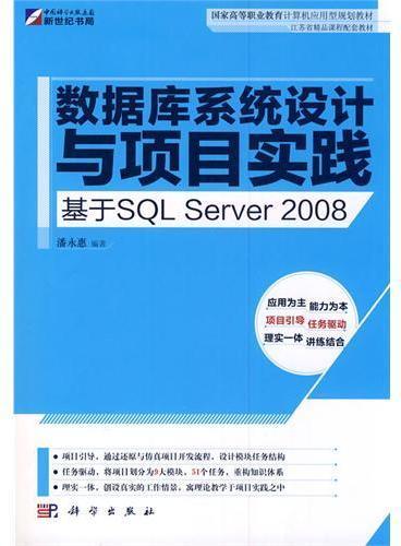 数据库系统设计与项目实践——基于SQL Server 2008