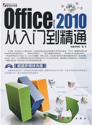 Office 2010 从入门到精通(含CD)