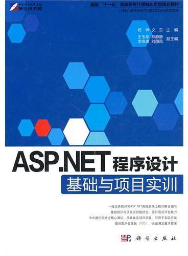 ASP.NET程序设计基础与项目实训