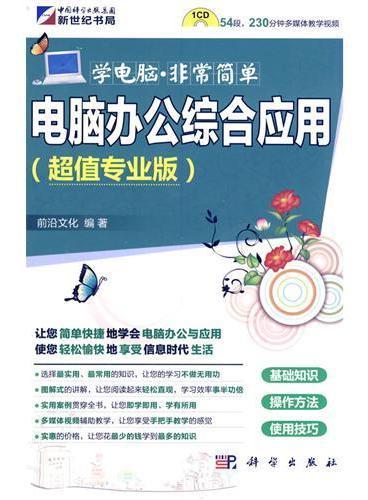 电脑办公综合应用(超值专业版)(含CD)