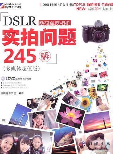 DSLR 数码单片相机实拍问题245解(多媒体超值版)(含DVD)