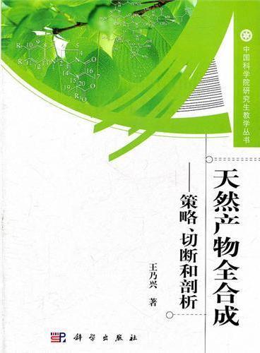 天然产物全合成——策略、切断和剖析