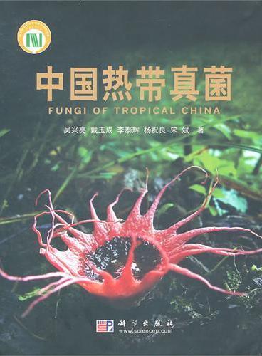 中国热带真菌