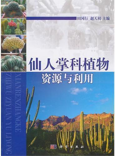 仙人掌科植物资源与利用