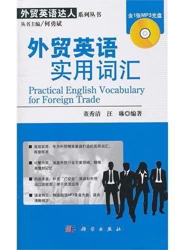 外贸英语实用词汇(含光盘)