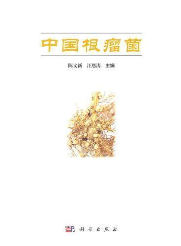 中国根瘤菌