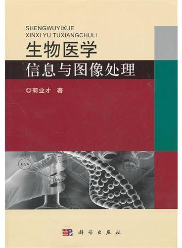 生物医学信息与图像处理