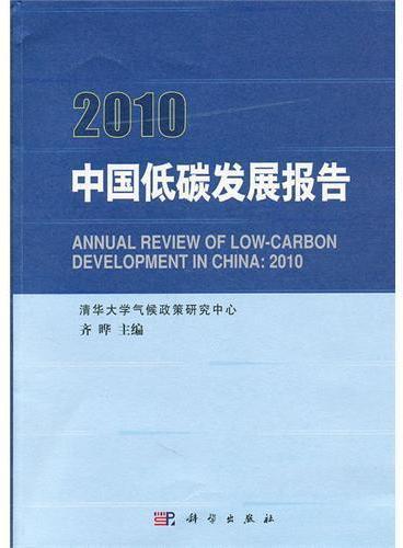 2010中国低碳发展报告