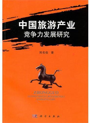 中国旅游产业竞争力发展研究