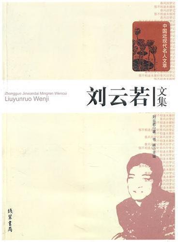 刘云若文集