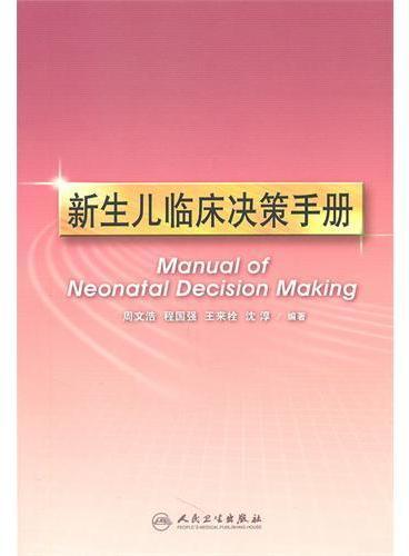 新生儿临床决策手册