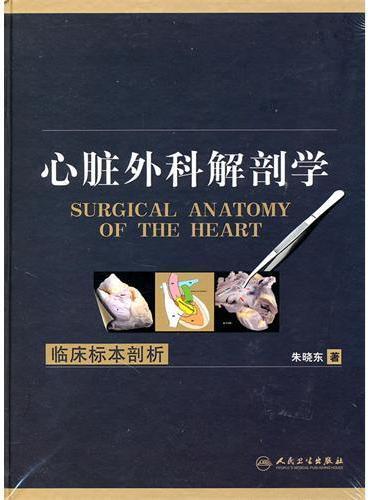 心脏外科解剖学——临床标本剖析