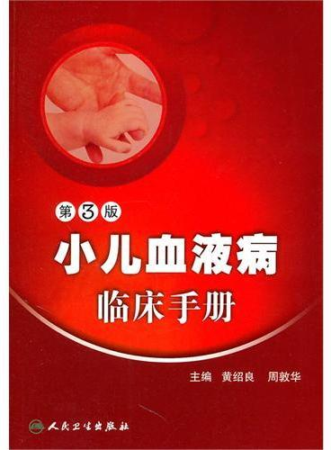 小儿血液病临床手册(第三版)