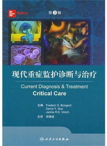 现代重症监护诊断与治疗(翻译版)