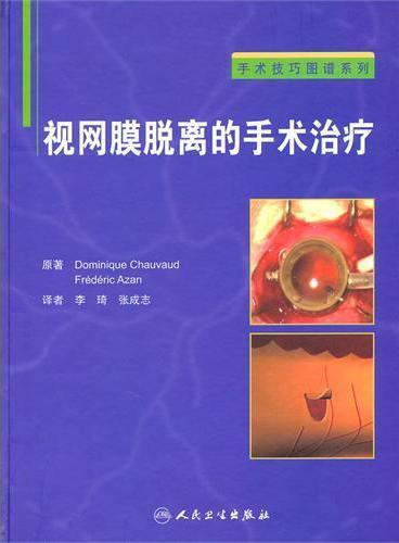视网膜脱离的手术治疗(翻译版)