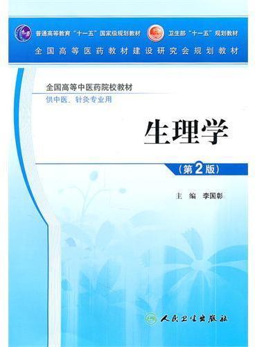 生理学(第2版)(中医本科)