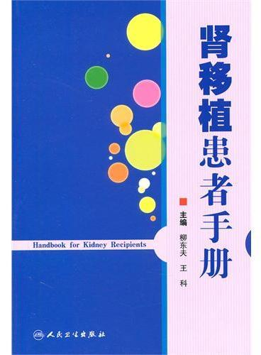 肾移植患者手册(包销3000)