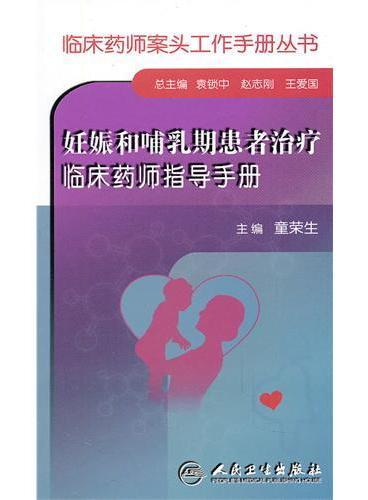 妊娠和哺乳期患者治疗临床药师指导手册