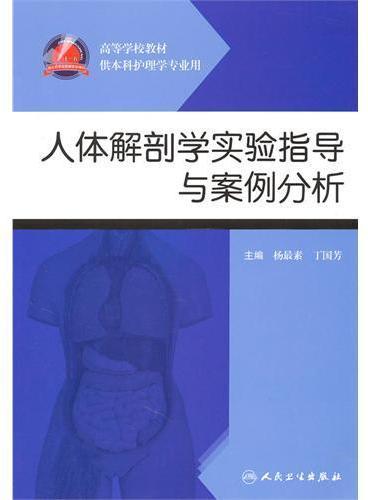 人体解剖学实验指导与案例分析(本科创新教材)