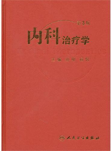 内科治疗学(第3版)