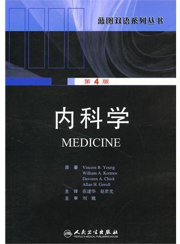 内科学(蓝图双语系列)