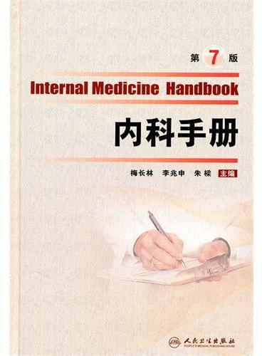 内科手册(第七版)