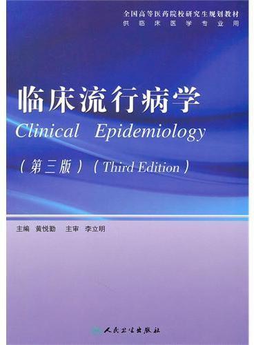 临床流行病学(研究生)(第3版)