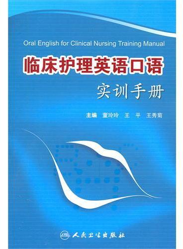 临床护理英语口语实训手册(包销3000)