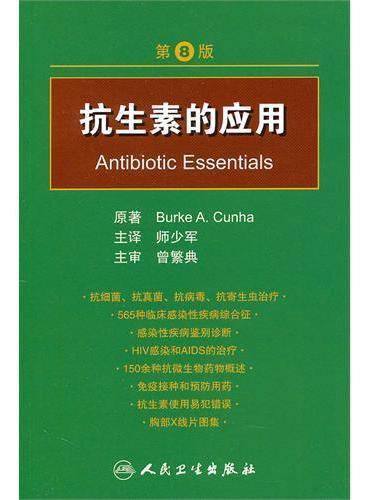 抗生素的应用(翻译版)