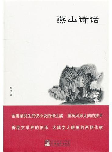 燕山诗话(罗孚文集)