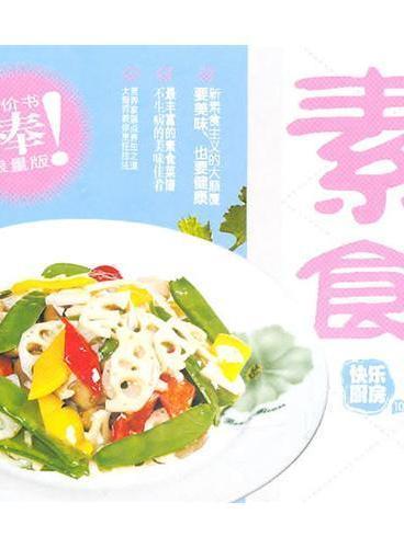 素食—营养、美味、可口的健康料理