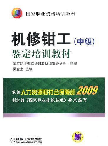 机修钳工(中级)鉴定培训教材(2009新标准)