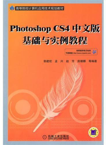 Photoshop CS4中文版/基础与实例教程