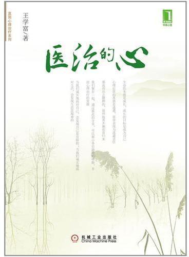 """医治的心(直面心理治疗丛书-""""直面疗法""""创导者、中国存在主义心理治疗第一人王学富作品)"""